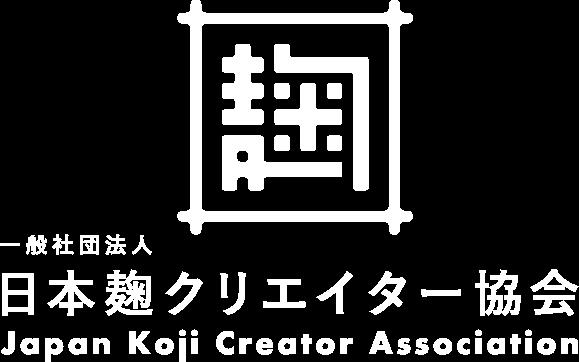 日本麹クリエイター協会